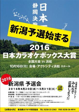 2016hamamatu_prePoster-[更新済み]