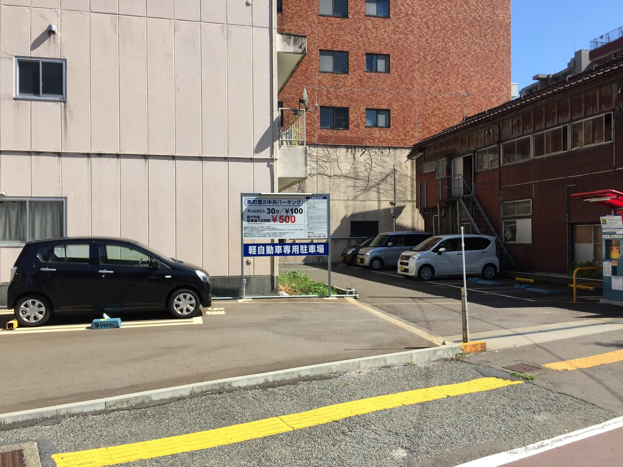 【駐車場】表町第二中央パーキング