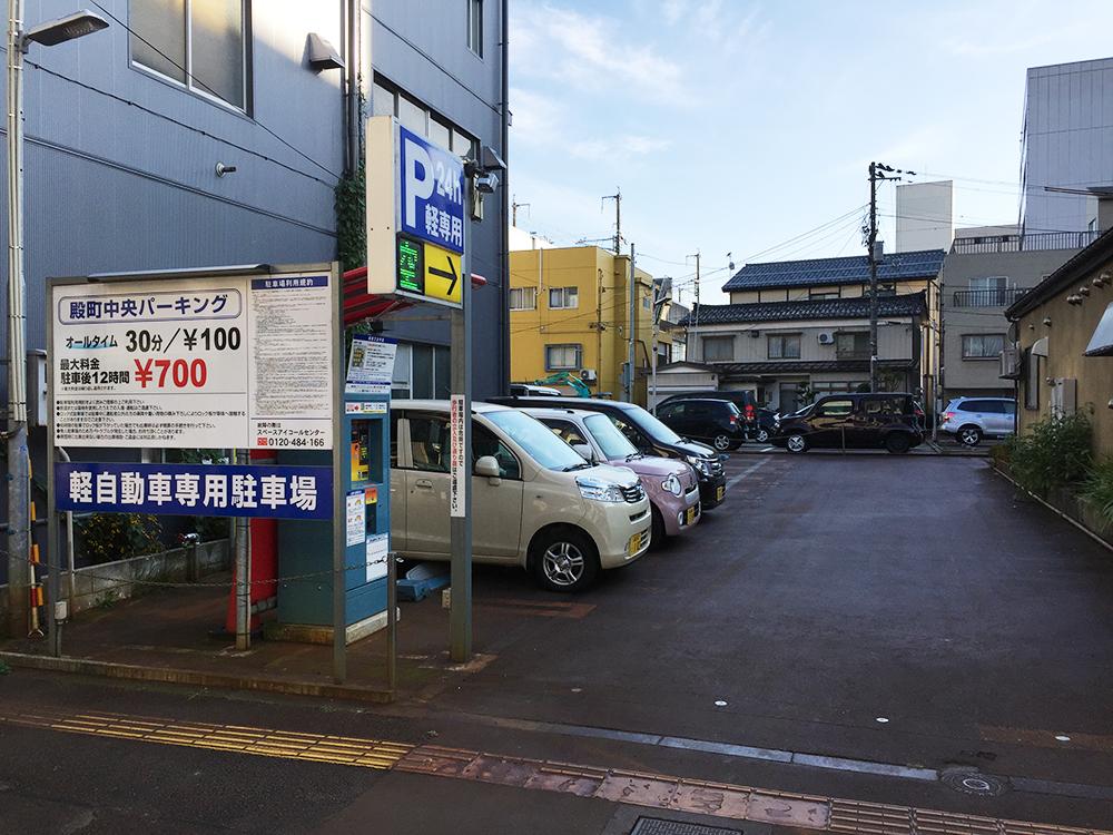 【駐車場】殿町中央パーキング
