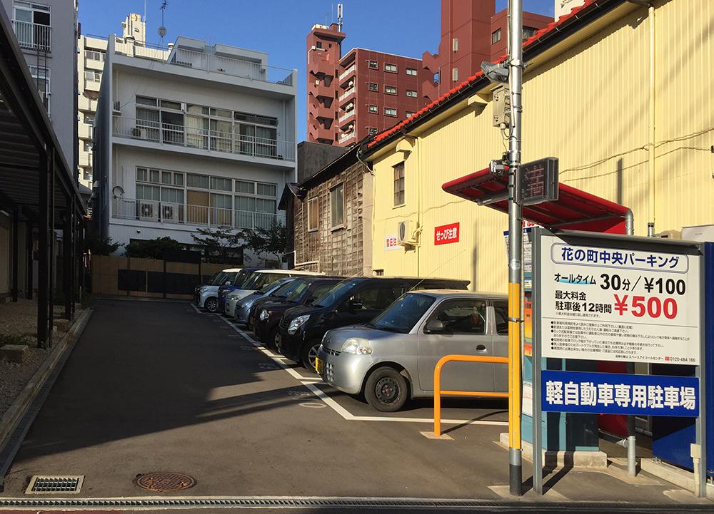 【駐車場】花の町中央パーキング