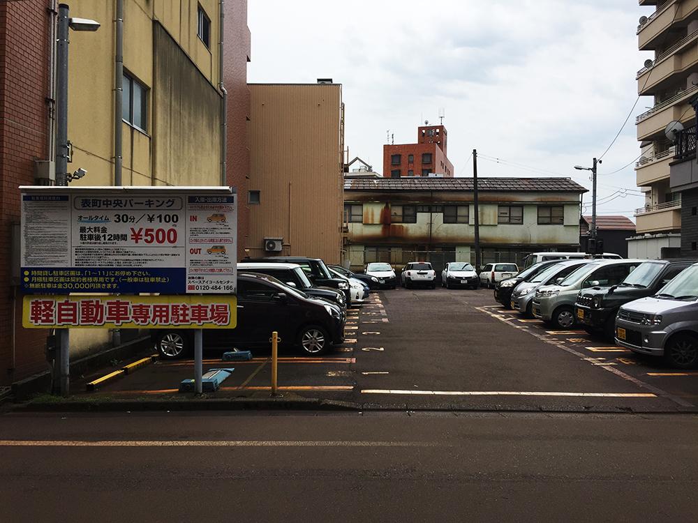 【駐車場】表町中央パーキング